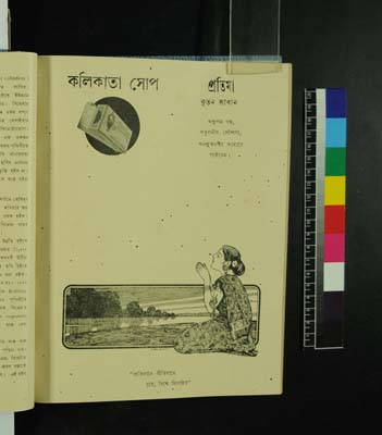 CHITRALEKHA_archive_slideshow_12